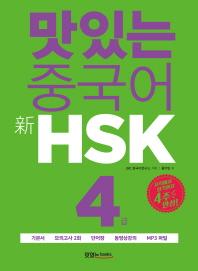 맛있는 중국어 신HSK 4급