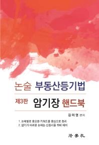 논술 부동산등기법 암기장 핸드북(2021)