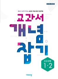 중등 수학 1-2 교과서 개념 잡기(2021)