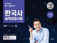 큰별쌤 최태성의 별별한국사 한국사능력검정시험 심화(상)