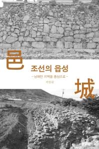 조선의 읍성