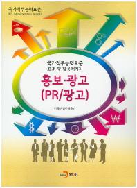 홍보 광고(PR/광고)