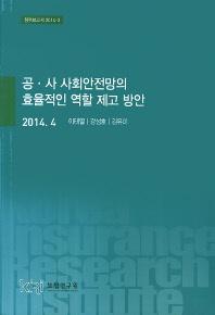 공 사 사회안전망의 효율적인 역할 제고 방안(2014. 4)
