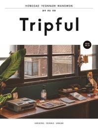 Tripful(트립풀) 홍대 연남 망원