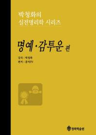 박청화의 실전명리학 시리즈: 명예 감투운 편