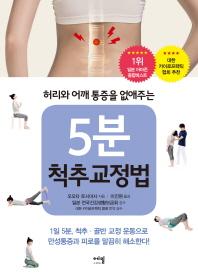 허리와 어깨 통증을 없애주는 5분 척추교정법