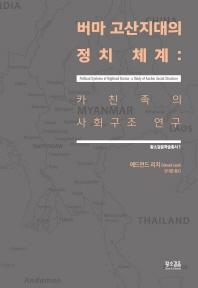 버마 고산지대의 정치 체계