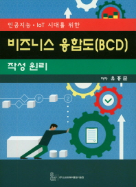 인공지능. IOT 시대를 위한 비즈니스 융합도(BCD) 작성 원리