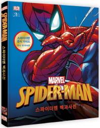 마블(Marvel) 스파이더맨 백과사전