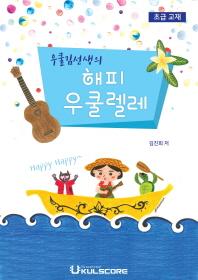 우쿨김선생의 해피 우쿨렐레(초급 교재)