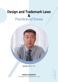 Design and Trademark Laws & Practices of Korea