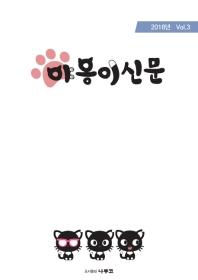 야옹이신문. 3(2018)