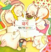 사랑스러운 돼지 행복 가득 컬러링북