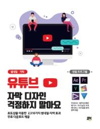 유튜브 자막 디자인 걱정하지 말아요