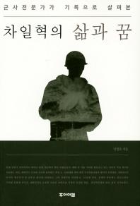 군사전문가가 기록으로 살펴본 차일혁의 삶과 꿈
