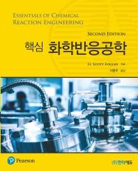 핵심 화학반응공학