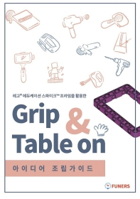 Grip & Table on 아이디어 조립 가이드