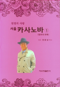 천명의 사랑 서울 카사노바. 1: 양코의 유혹