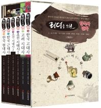 리더를 위한 한국사 만화 세트
