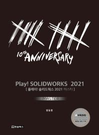 Play! Solidworks Master(솔리드웍스 마스터)(2021)