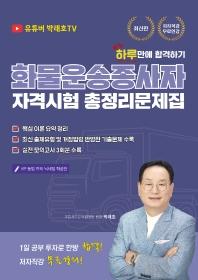 화물운송종사자 자격시험 총정리문제집(2021)