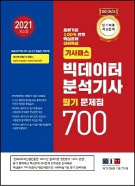 기사패스 빅데이터분석기사 필기 문제집 700(2021)