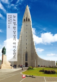 뉴노멀. 한 달 살기: 아이슬란드