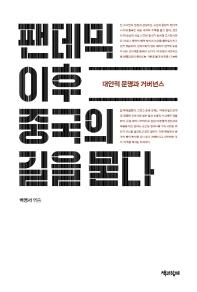 팬데믹 이후 중국의 길을 묻다