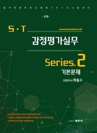 S.T 감정평가실무 Series. 2: 기본문제