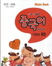 쎄쎄니 중국어 Junior Main Book(기초편). 3
