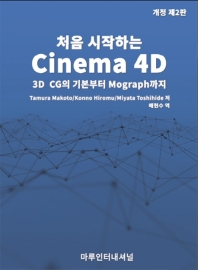 처음 시작하는 Cinema 4D