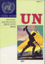 UN(형성신서 57)