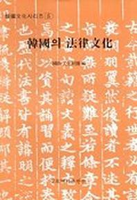 한국의 법률문화(한국문화시리즈 5)