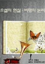 소설의 현실 비평의 논리_정홍섭