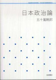 日本政治論