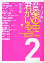 J-POP列傳音樂の中に君がいる NACK5 J-POP MAGAZINE INTERVIEW SELECTION 2