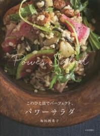 このひと皿でパ-フェクト,パワ-サラダ