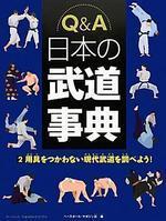 Q&A日本の武道事典 2