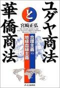 ユダヤ商法と華僑商法 合理主義VS地緣血緣主義