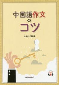 中國語作文のコツ