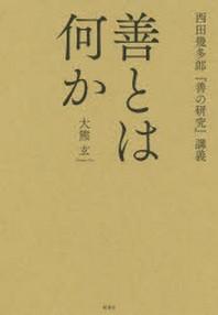 善とは何か 西田幾多郞「善の硏究」講義
