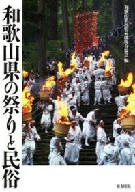 和歌山縣の祭りと民俗