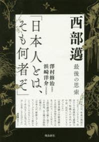 西部邁最後の思索「日本人とは,そも何者ぞ」