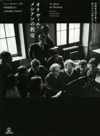 オリヴィエ.メシアンの敎室 作曲家は何を敎え,弟子たちは何を學んだのか