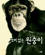 꼬리없는 원숭이