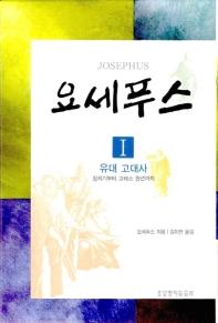 요세푸스. 1: 유대 고대사