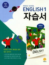 중학 영어1 자습서(민찬규 교과서편)(2020)