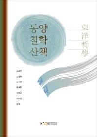 동양철학산책(2학기)