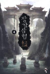 장강삼협. 4