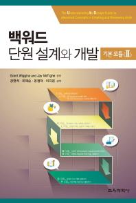 백워드 단원 설계와 개발: 기본 모듈. 2